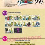 ワンピース東海道五十三次キャンペーン